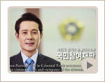 Promotional Video Clip For Citizen Participation in Criminal Trials
